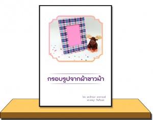 คู่มือทำกรอบรูปจากผ้าไทย