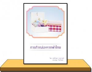 คู่มือทำกล่องจากผ้าไทย
