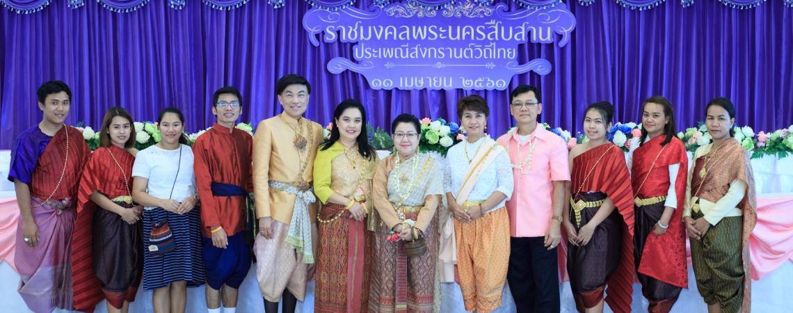 ราชมงคลพระนครสืบสาน ประเพณีสงกรานต์วิถีไทย